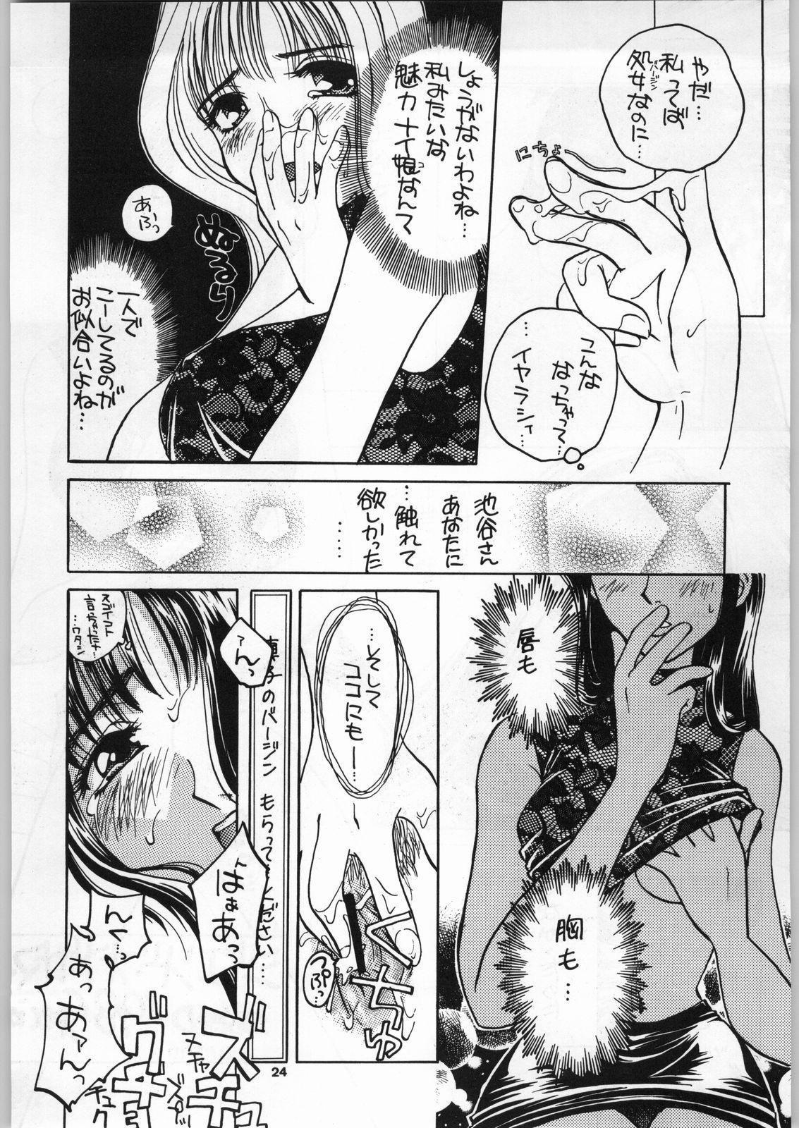 Heppoko Anime Chinpure Koupure 22