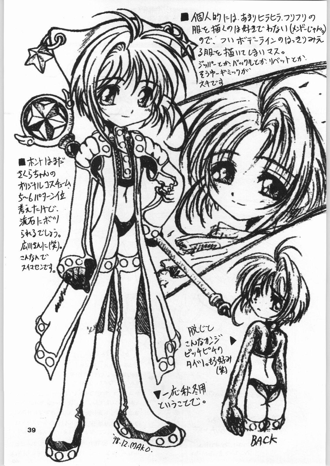 Heppoko Anime Chinpure Koupure 37