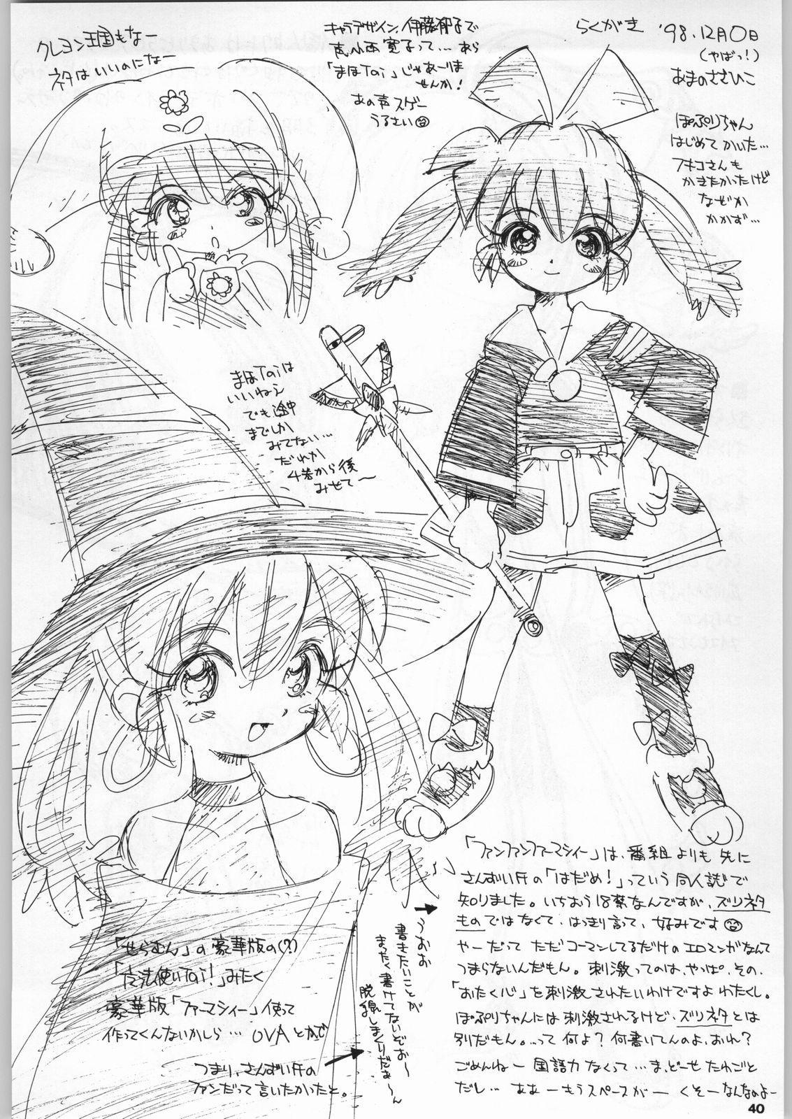 Heppoko Anime Chinpure Koupure 38