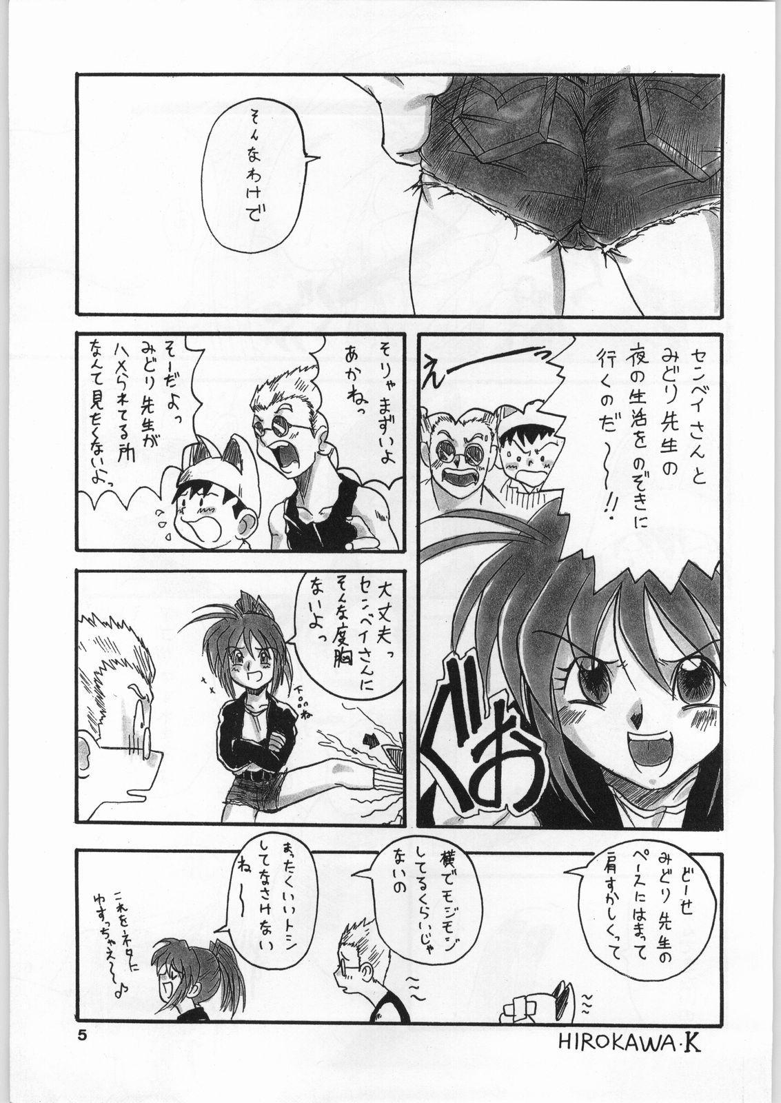 Heppoko Anime Chinpure Koupure 3