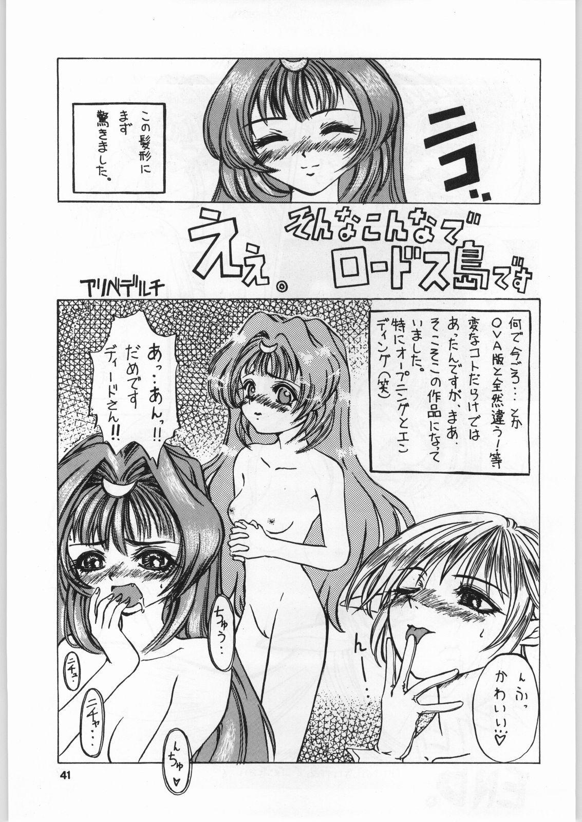 Heppoko Anime Chinpure Koupure 39