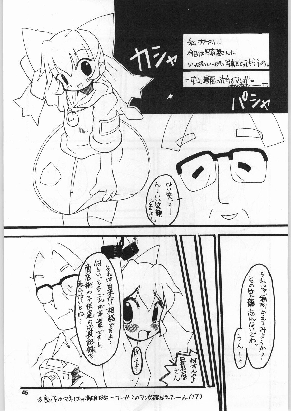 Heppoko Anime Chinpure Koupure 43