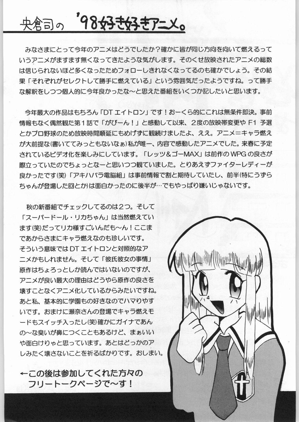 Heppoko Anime Chinpure Koupure 45