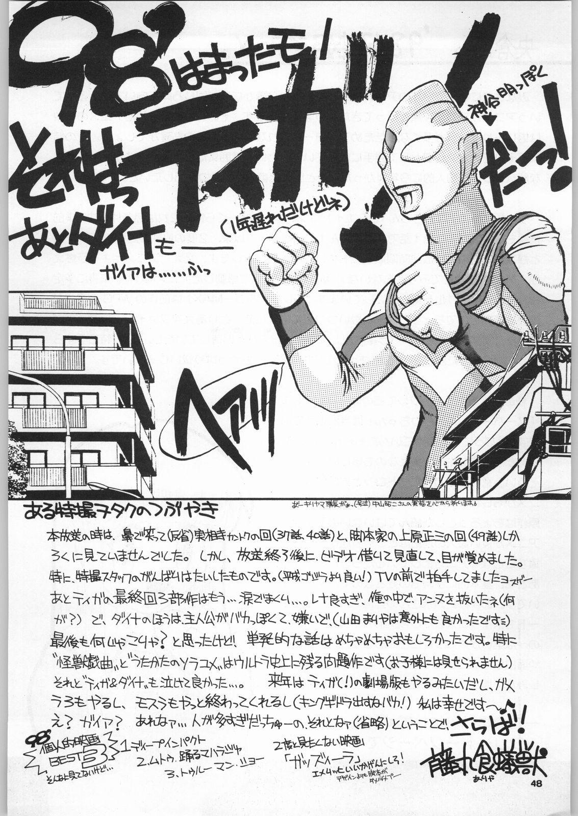 Heppoko Anime Chinpure Koupure 46