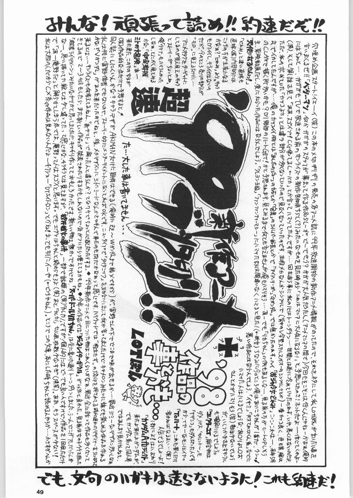 Heppoko Anime Chinpure Koupure 47