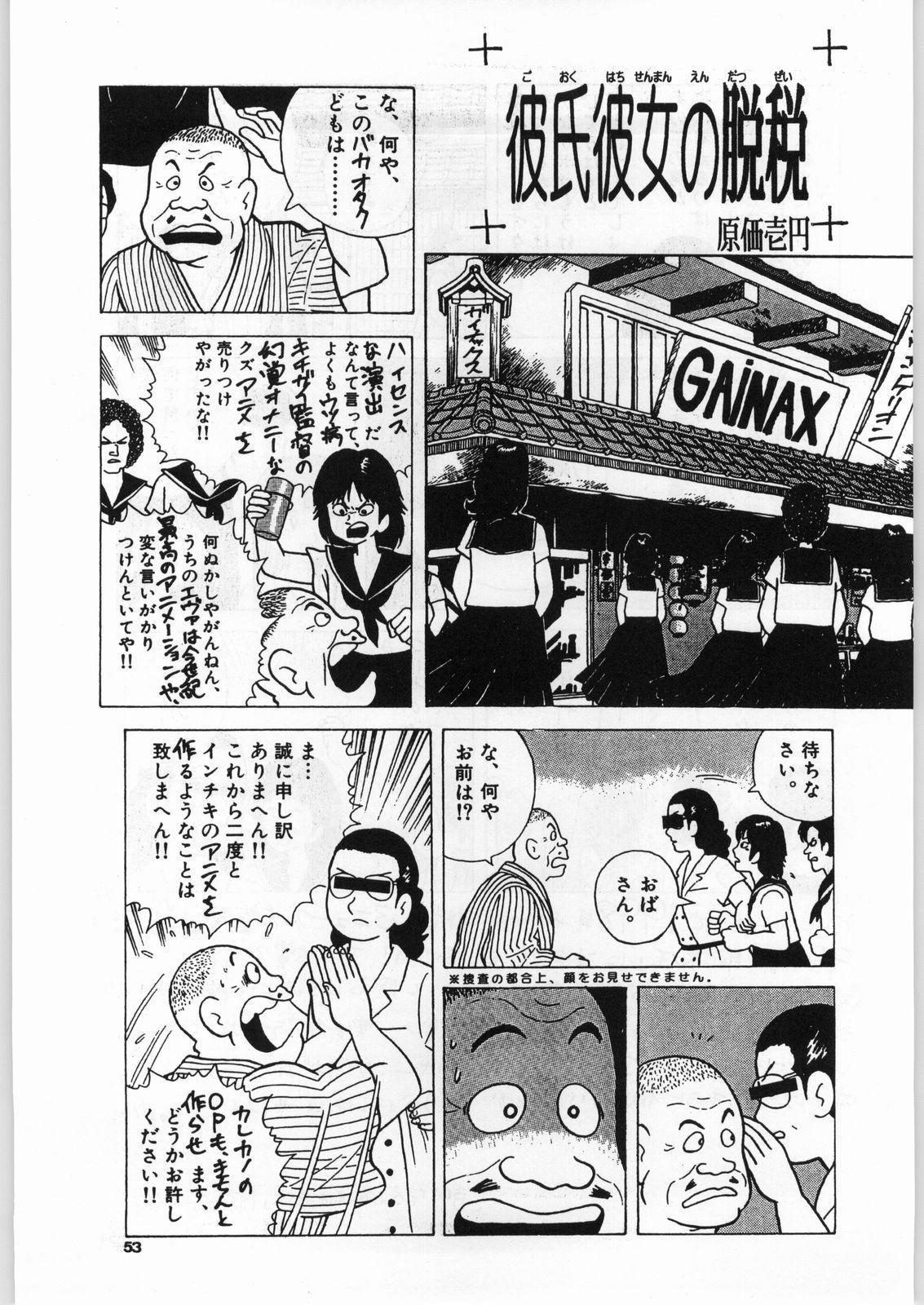 Heppoko Anime Chinpure Koupure 51