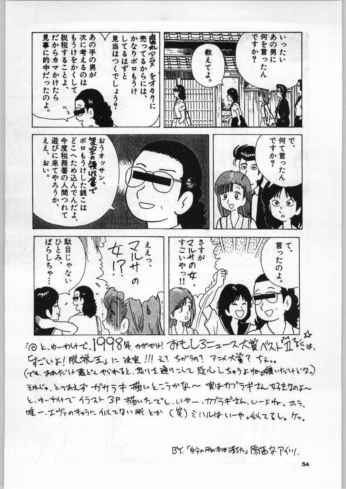 Heppoko Anime Chinpure Koupure 52