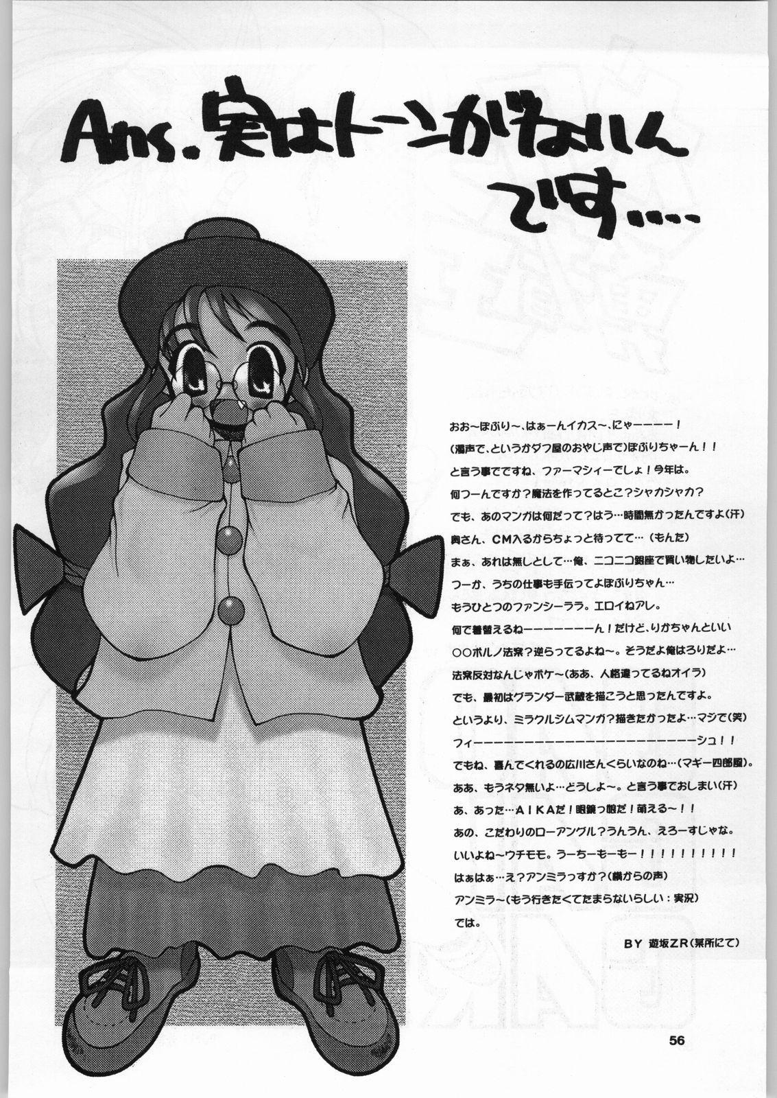 Heppoko Anime Chinpure Koupure 54