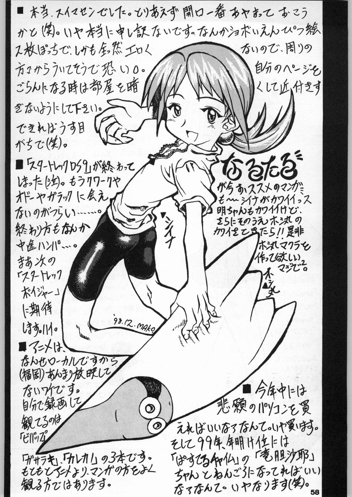 Heppoko Anime Chinpure Koupure 56