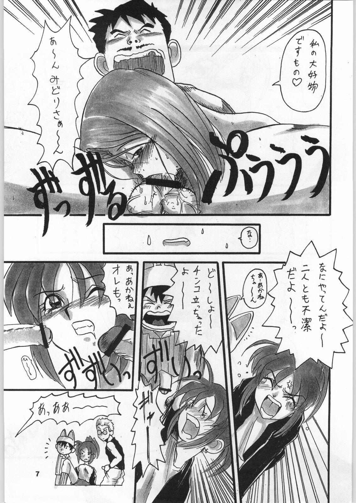 Heppoko Anime Chinpure Koupure 5