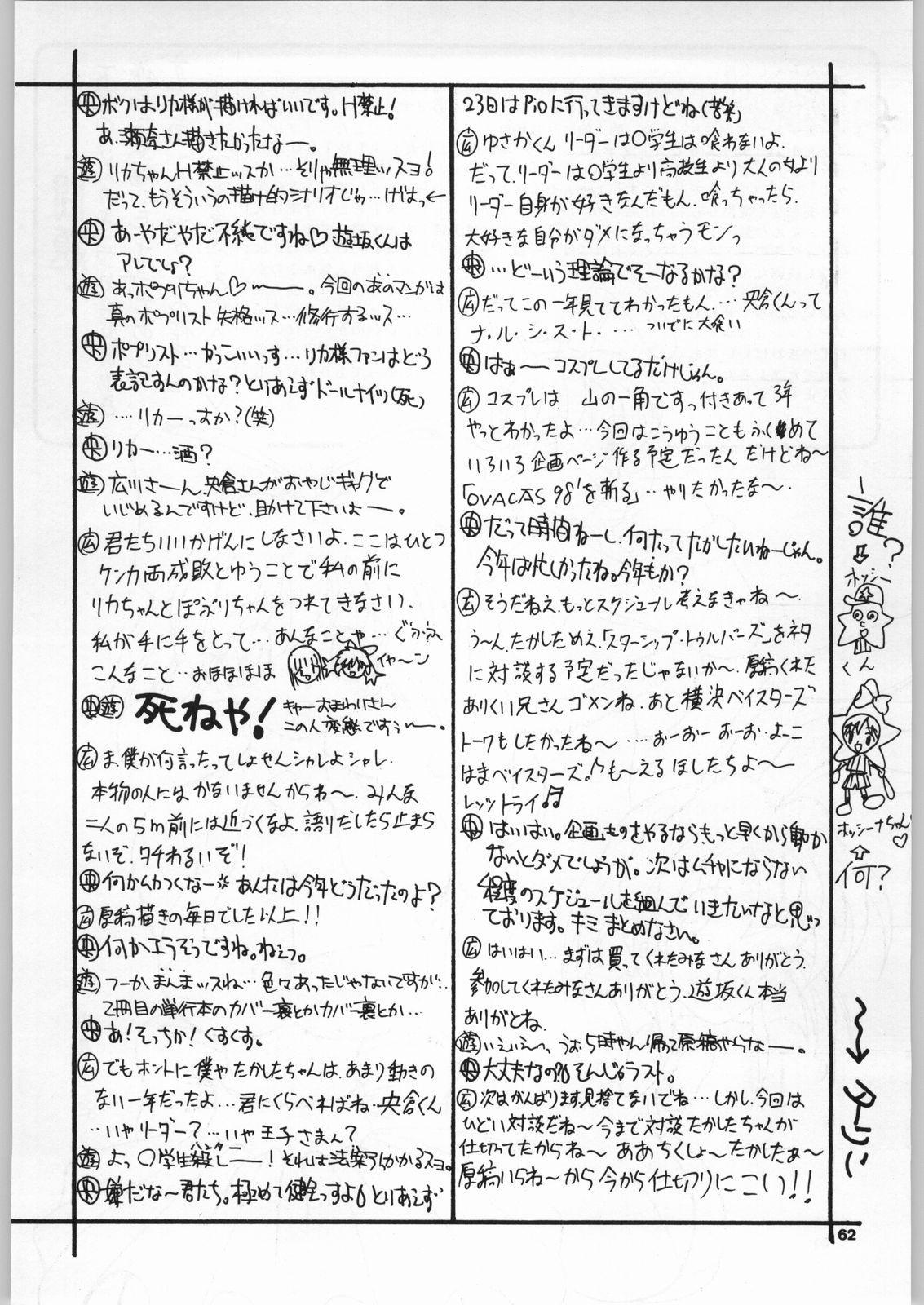Heppoko Anime Chinpure Koupure 60
