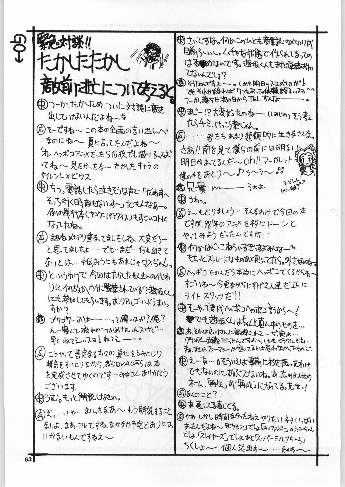 Heppoko Anime Chinpure Koupure 61