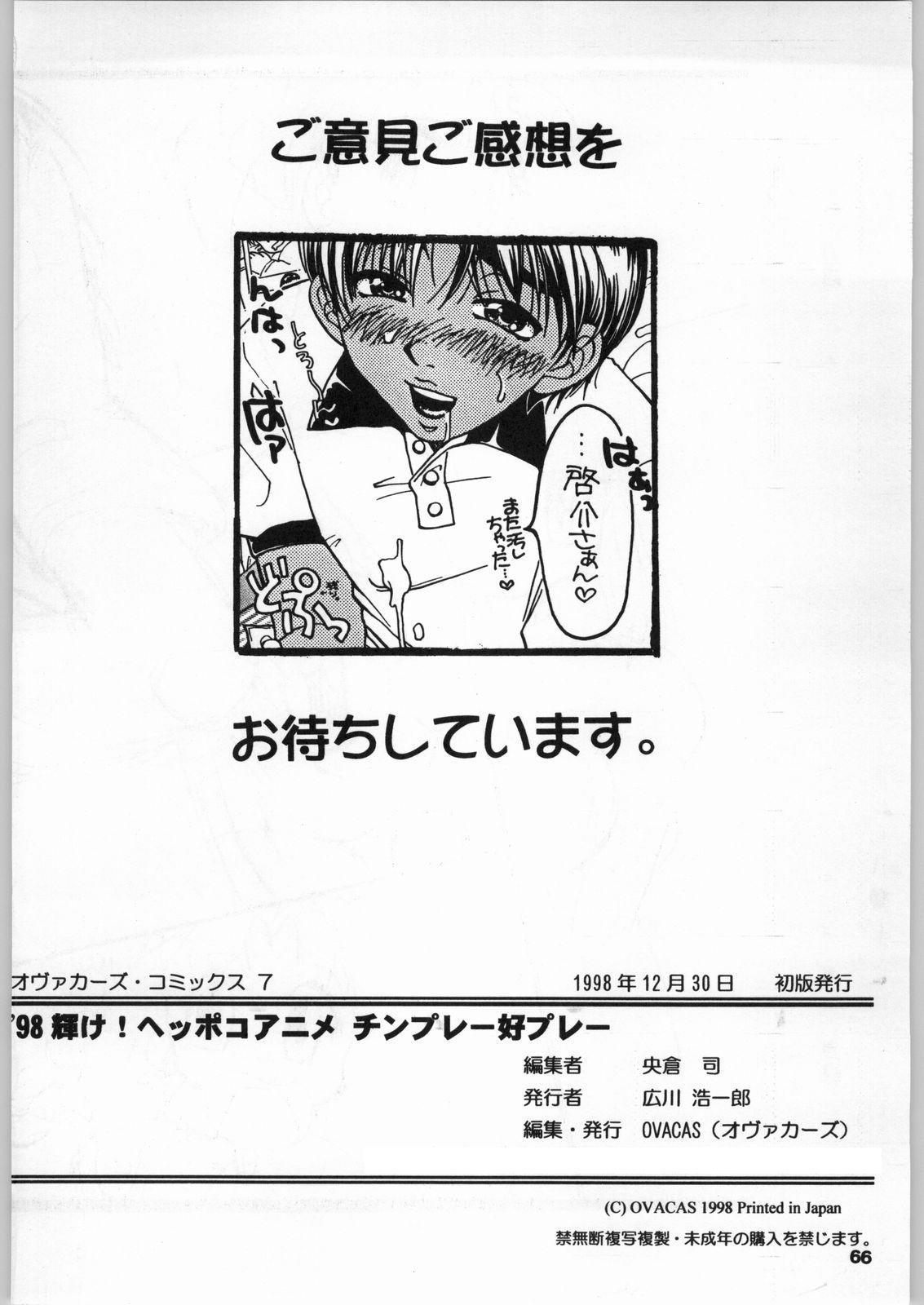 Heppoko Anime Chinpure Koupure 64