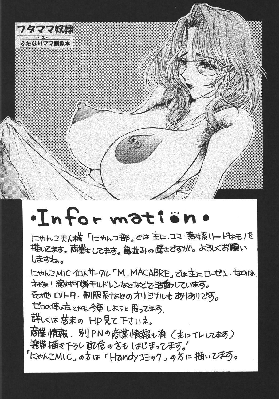 Tsukutsuku Haha 5 Mama wa Boku no Dorei... 20