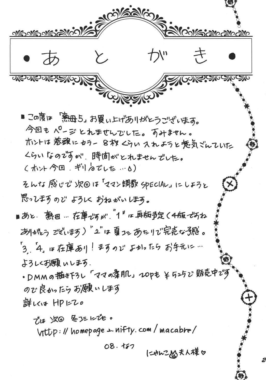 Tsukutsuku Haha 5 Mama wa Boku no Dorei... 22