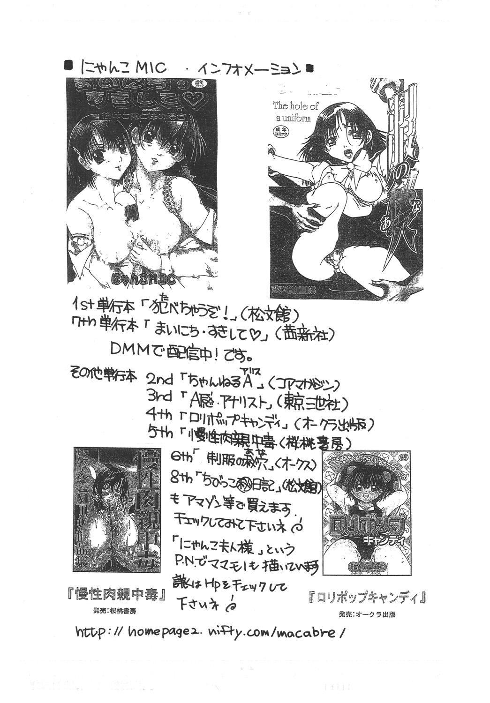 Tsukutsuku Haha 5 Mama wa Boku no Dorei... 25