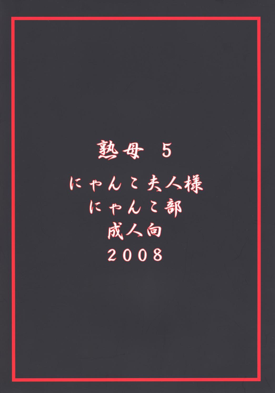 Tsukutsuku Haha 5 Mama wa Boku no Dorei... 27