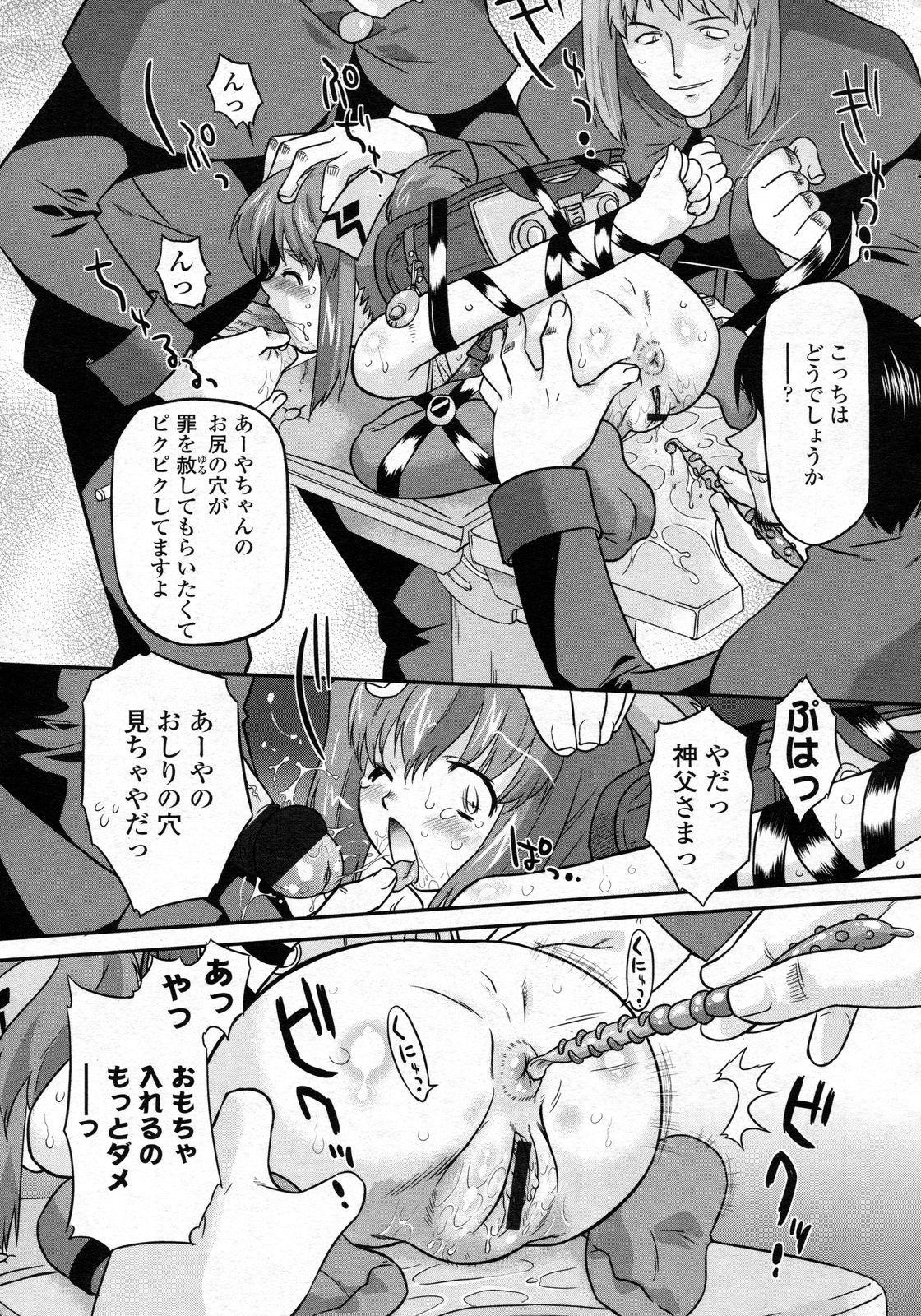 COMIC LO 2009-10 Vol. 67 99