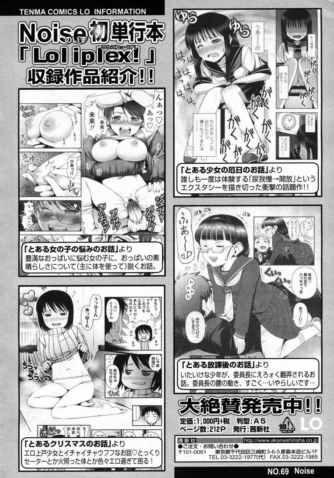 COMIC LO 2009-10 Vol. 67 146