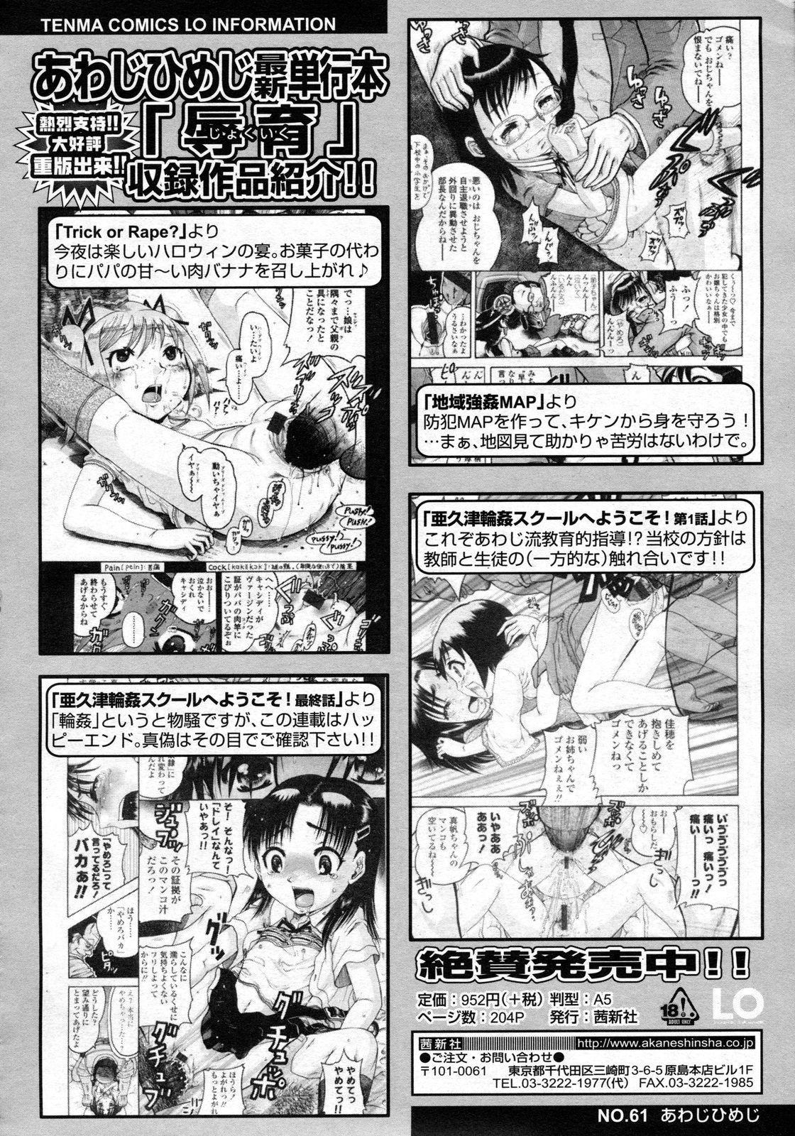 COMIC LO 2009-10 Vol. 67 158
