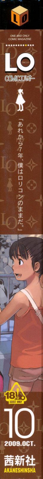 COMIC LO 2009-10 Vol. 67 1