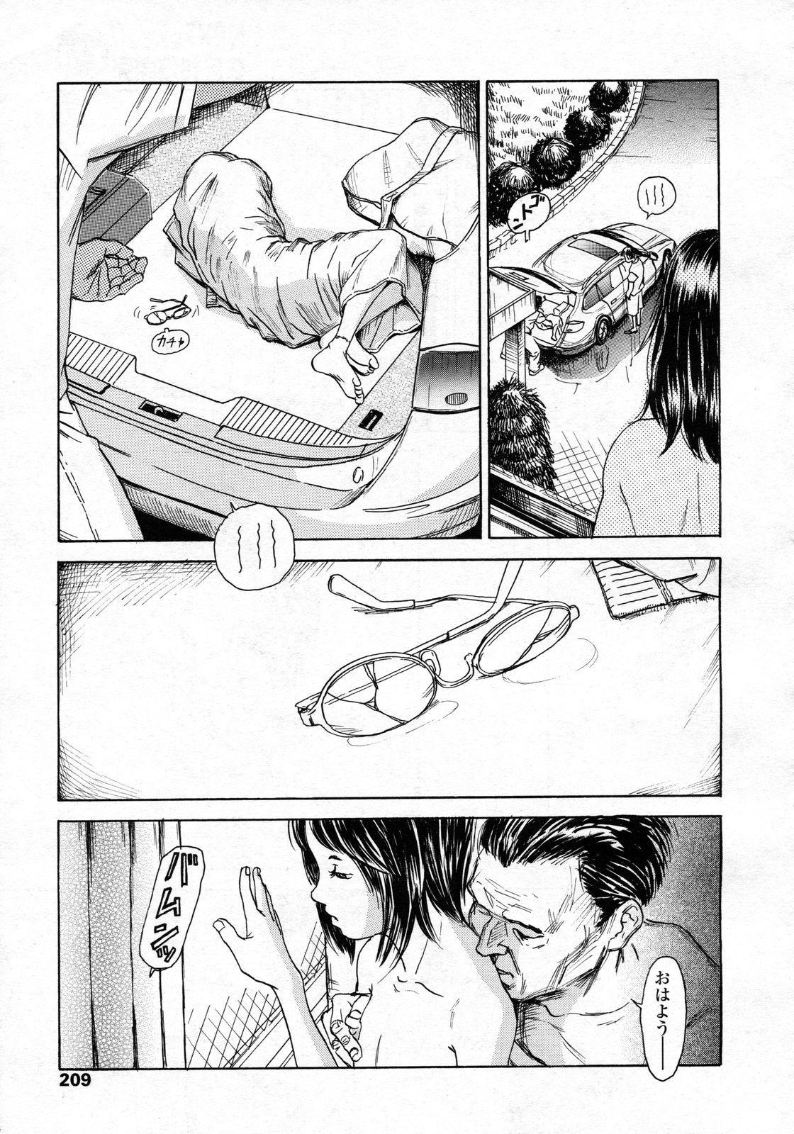 COMIC LO 2009-10 Vol. 67 209