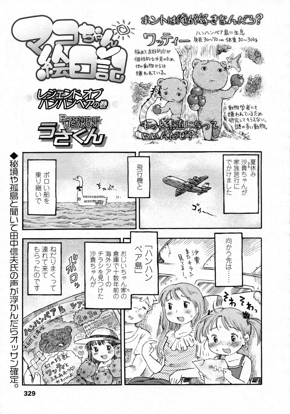 COMIC LO 2009-10 Vol. 67 329