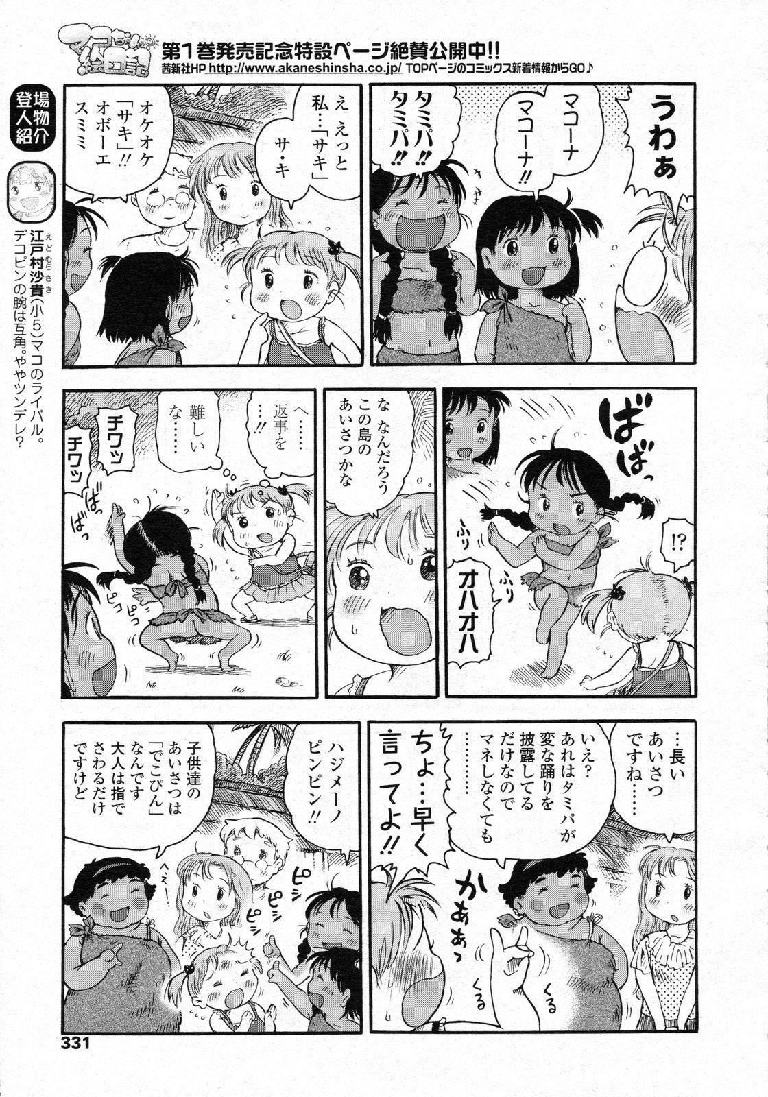 COMIC LO 2009-10 Vol. 67 331