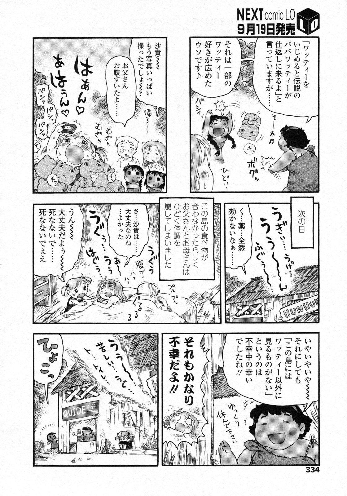COMIC LO 2009-10 Vol. 67 334