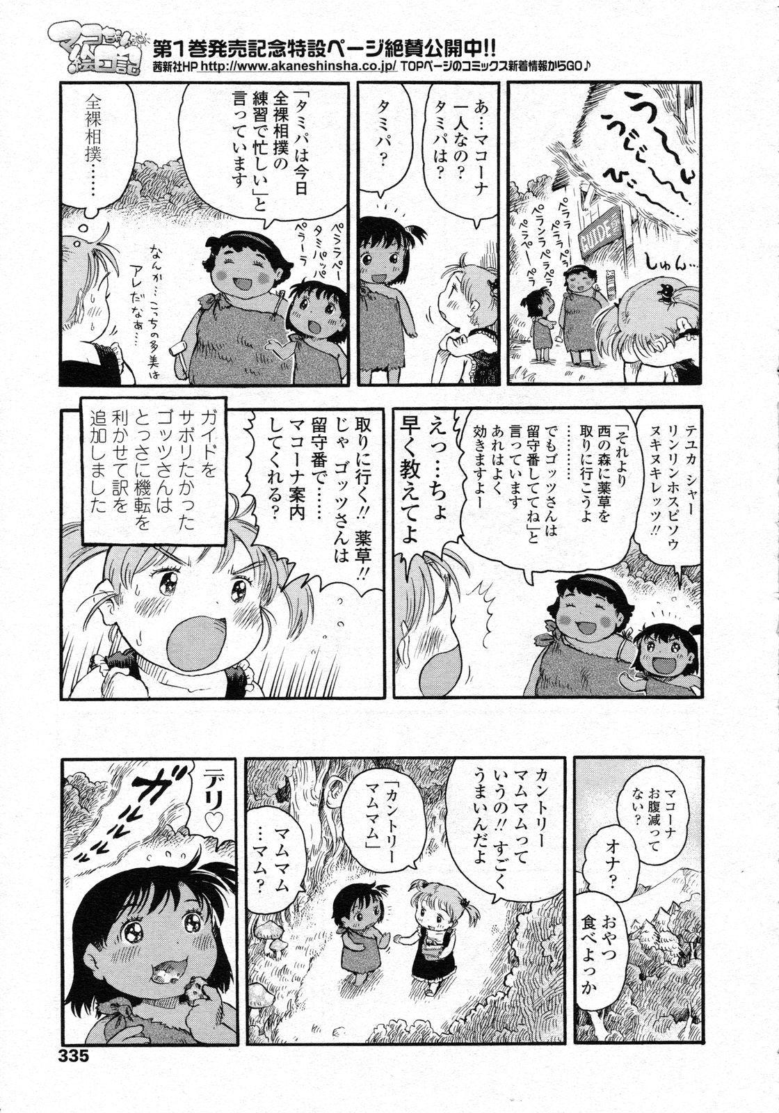 COMIC LO 2009-10 Vol. 67 335