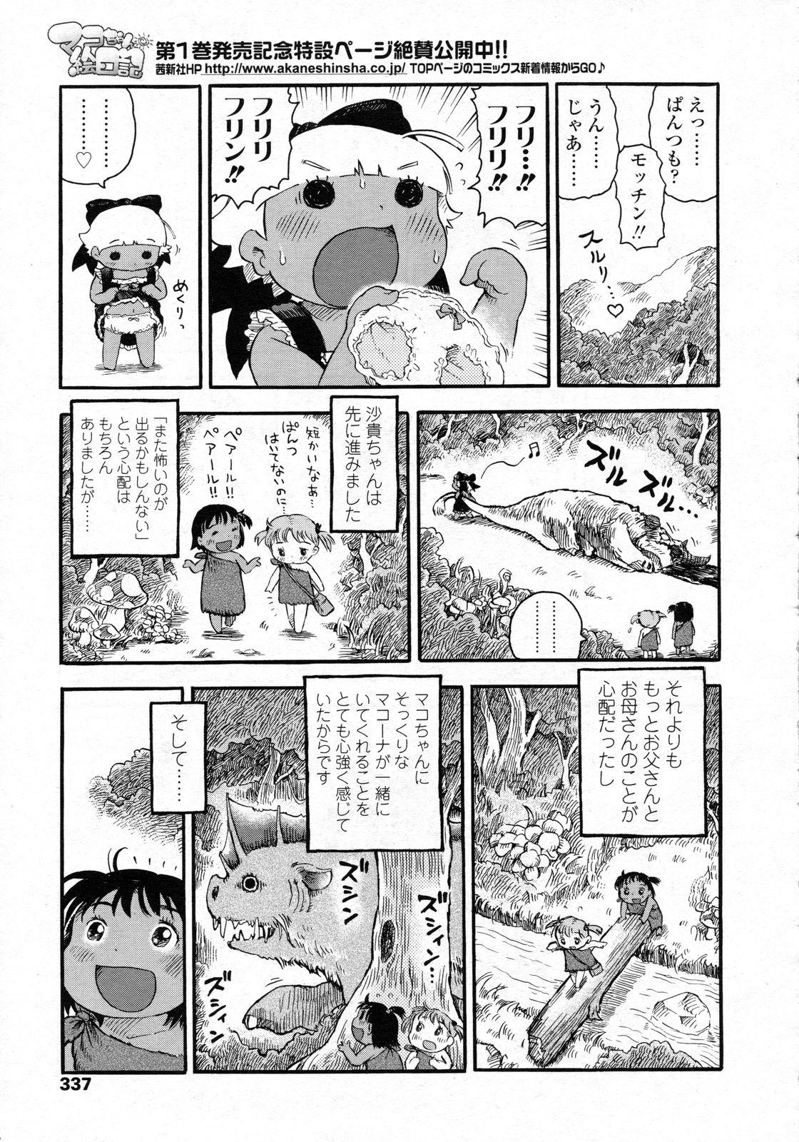 COMIC LO 2009-10 Vol. 67 337