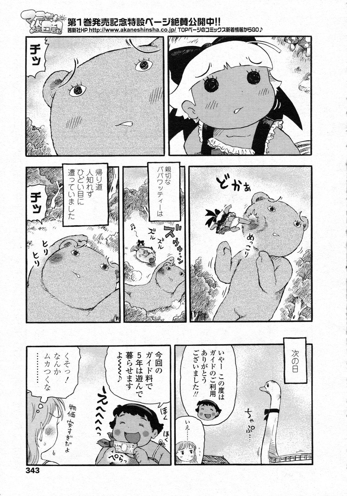 COMIC LO 2009-10 Vol. 67 343