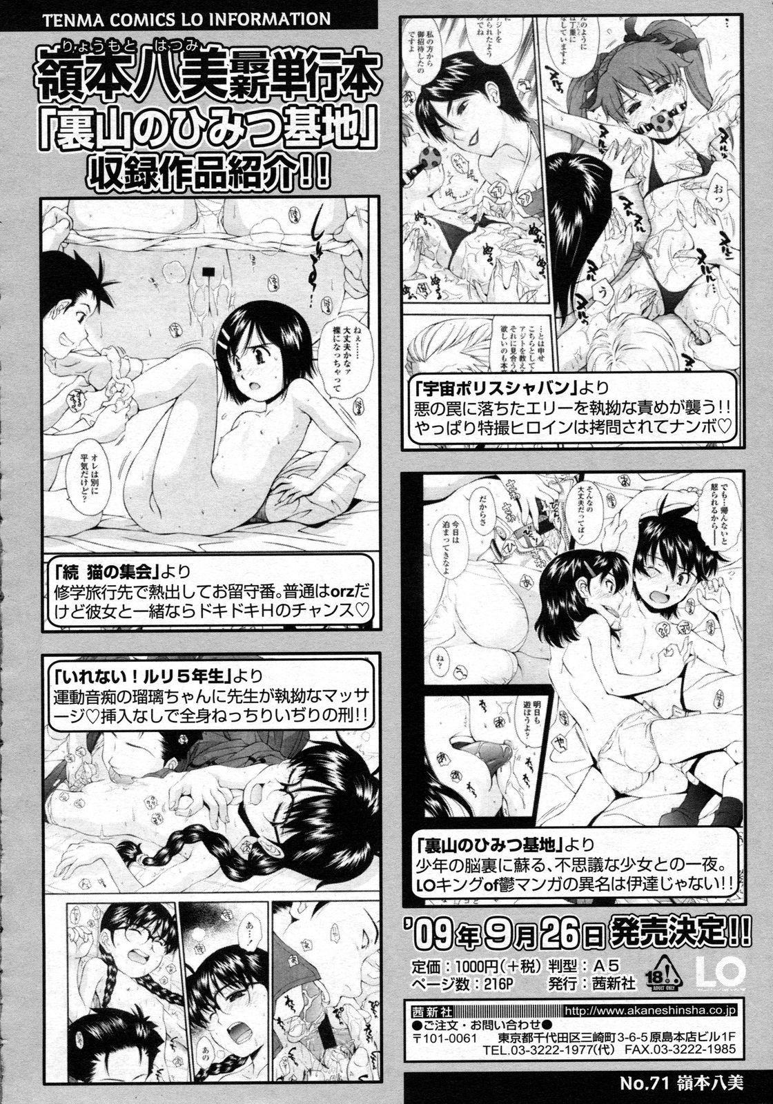 COMIC LO 2009-10 Vol. 67 348