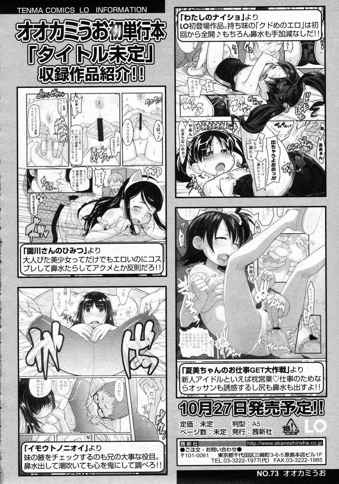 COMIC LO 2009-10 Vol. 67 350