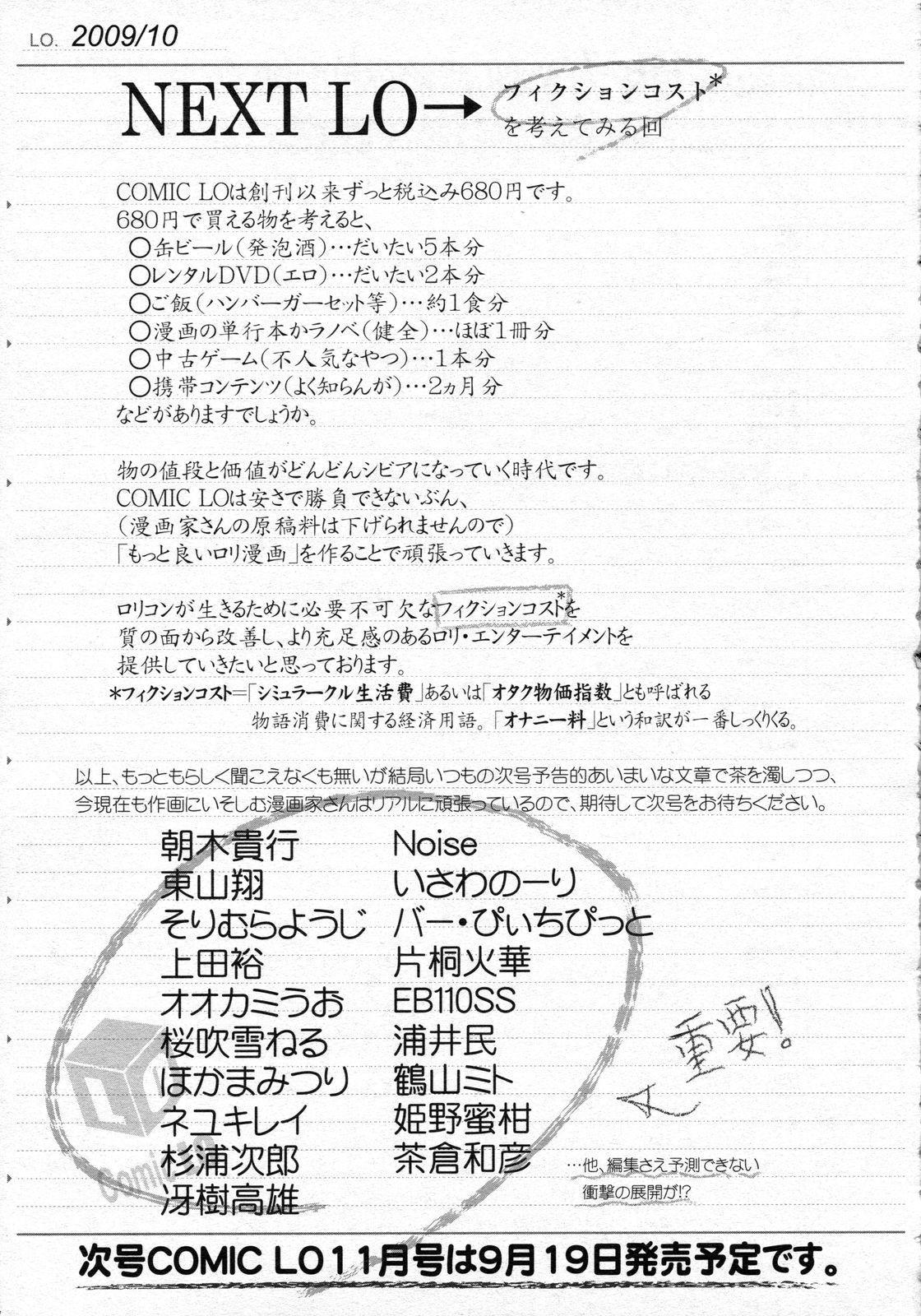 COMIC LO 2009-10 Vol. 67 351