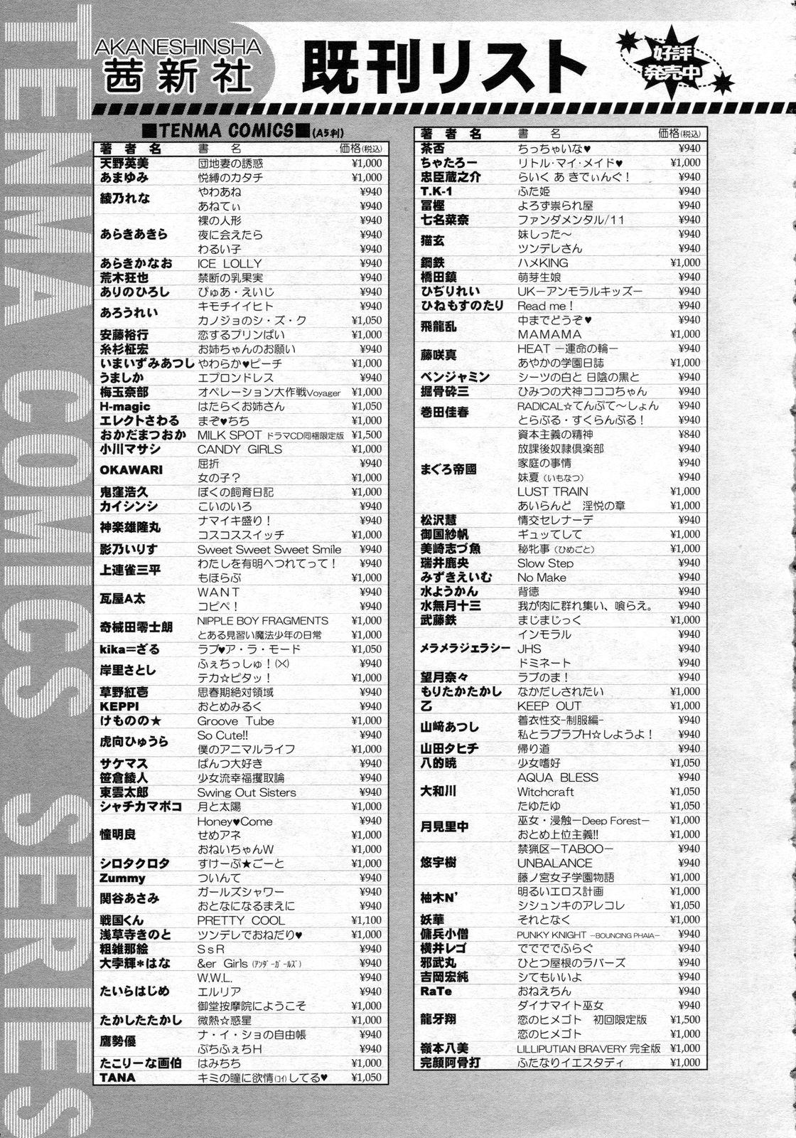 COMIC LO 2009-10 Vol. 67 353