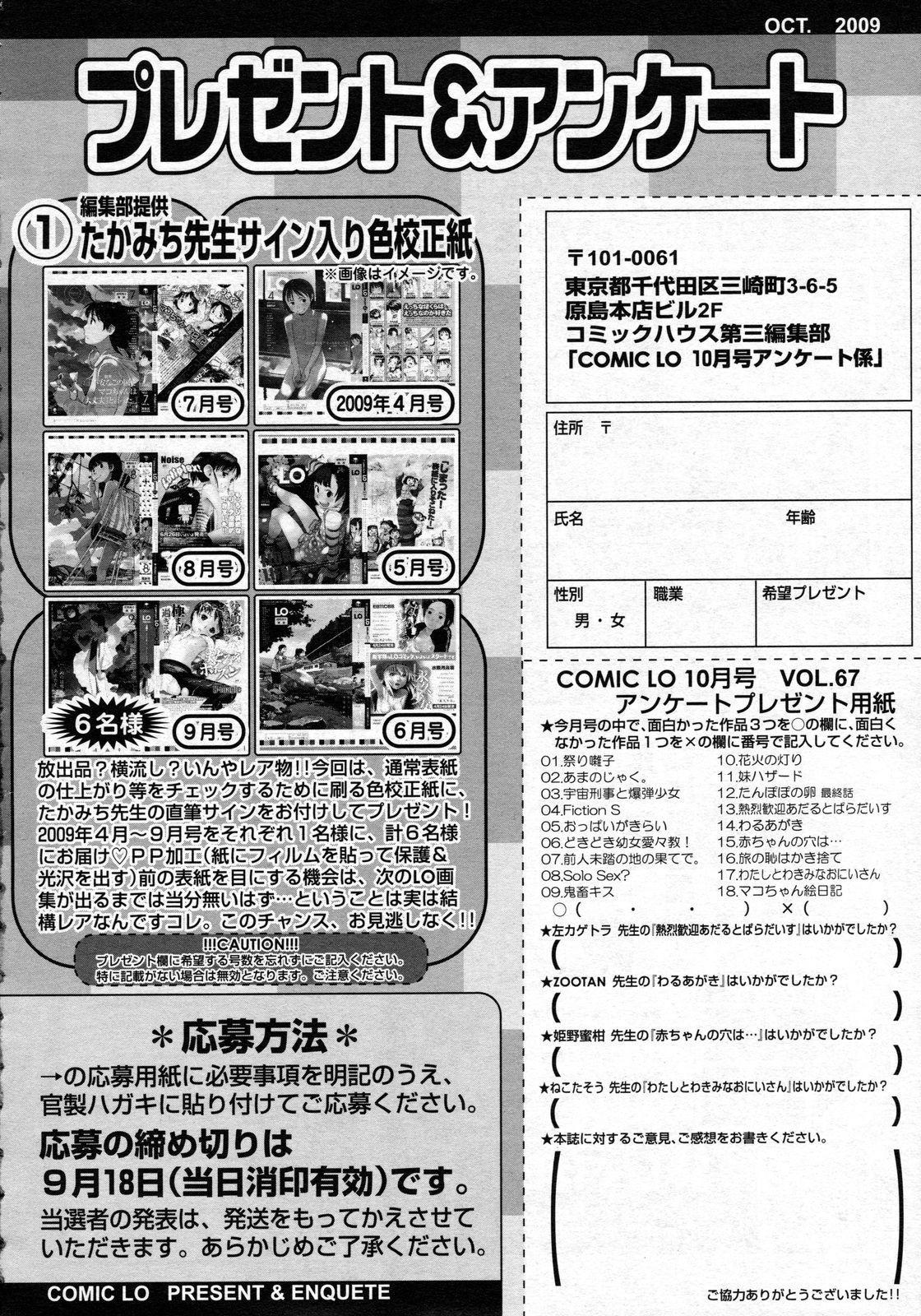 COMIC LO 2009-10 Vol. 67 356