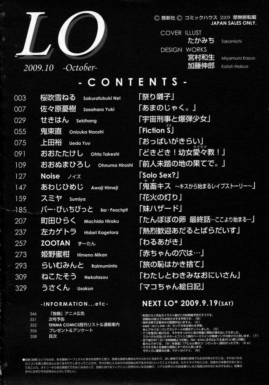 COMIC LO 2009-10 Vol. 67 358