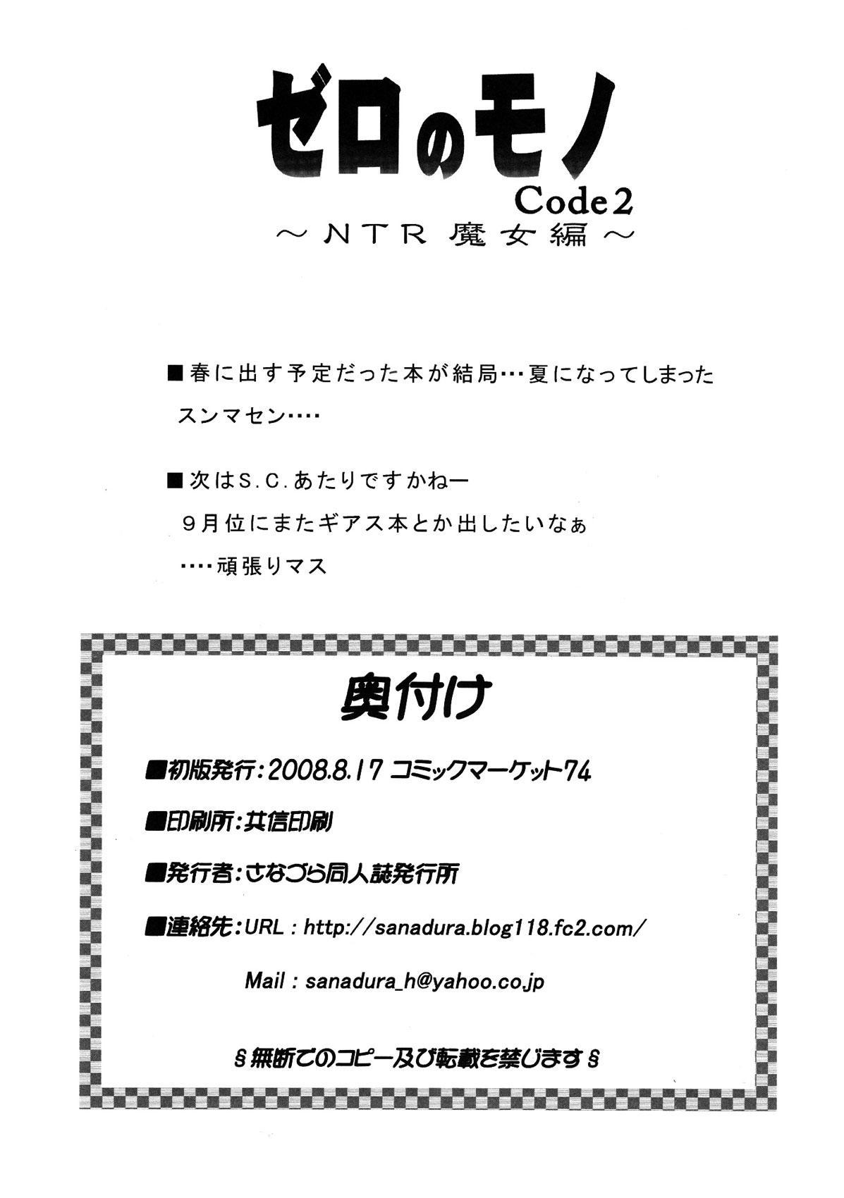 Zero no Mono Code 2 30
