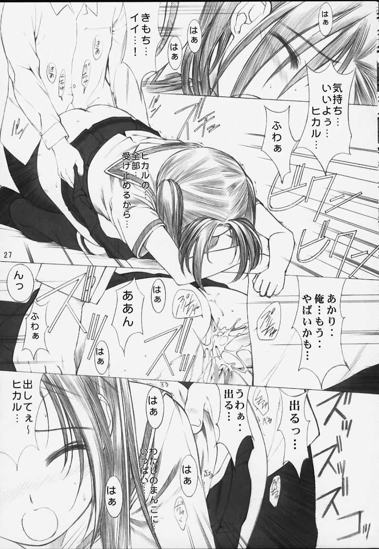 Chikara No Kagiri Gooo Gooo Goo Akari 23