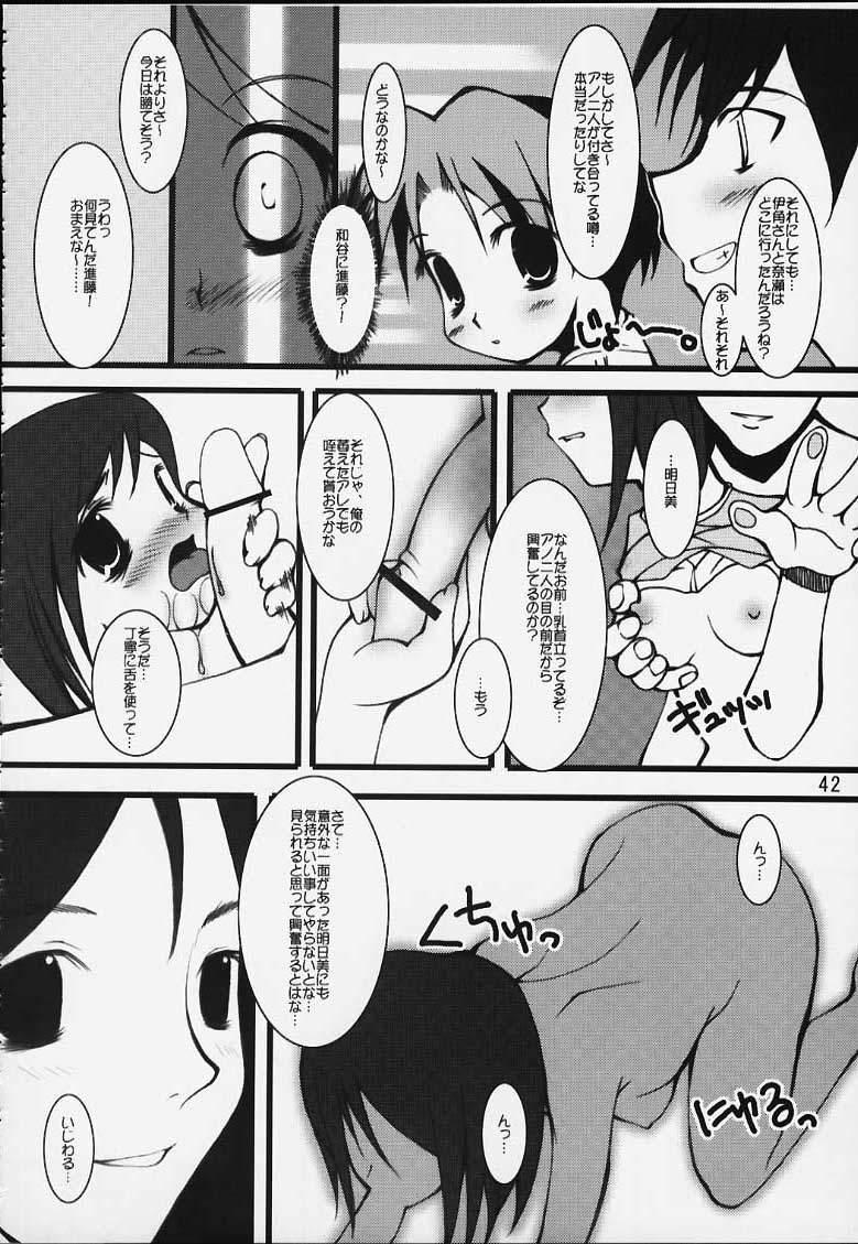 Chikara No Kagiri Gooo Gooo Goo Akari 38