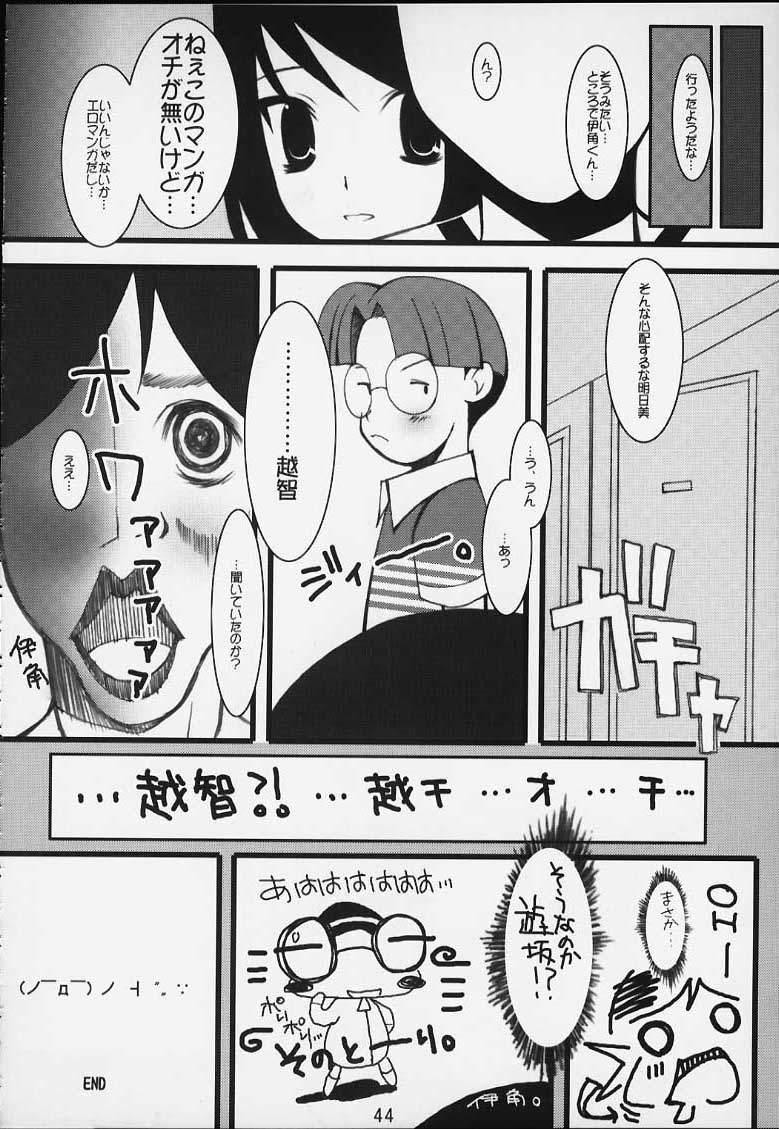 Chikara No Kagiri Gooo Gooo Goo Akari 40