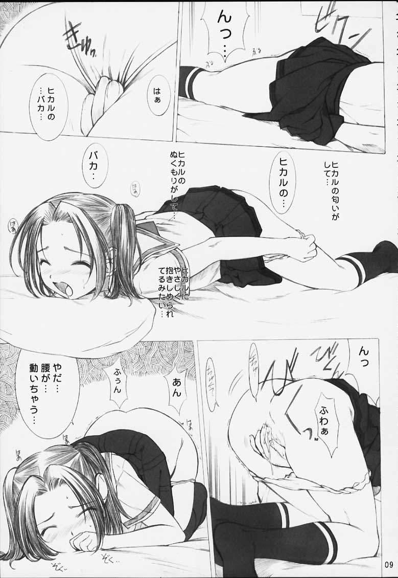Chikara No Kagiri Gooo Gooo Goo Akari 5