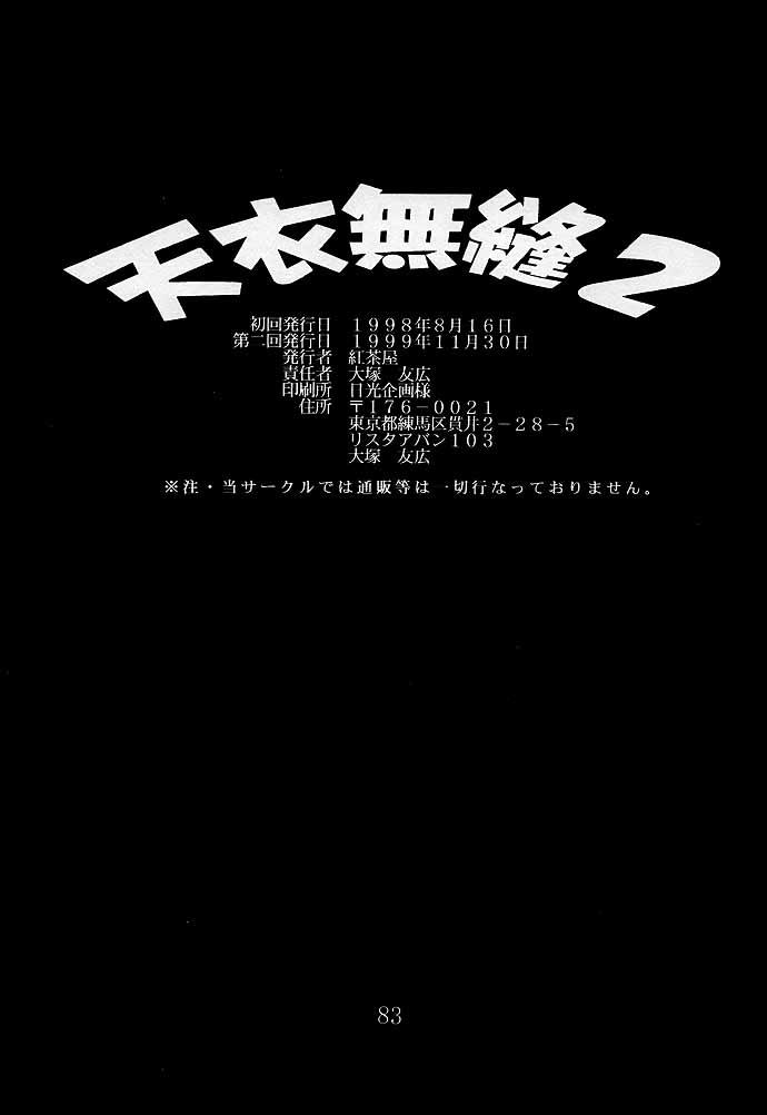 Tenimuhou 2 - Another Story of Notedwork Street Fighter Sequel 1999 81