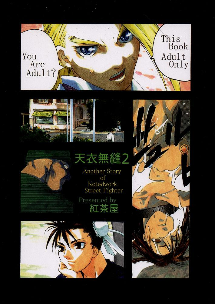 Tenimuhou 2 - Another Story of Notedwork Street Fighter Sequel 1999 83