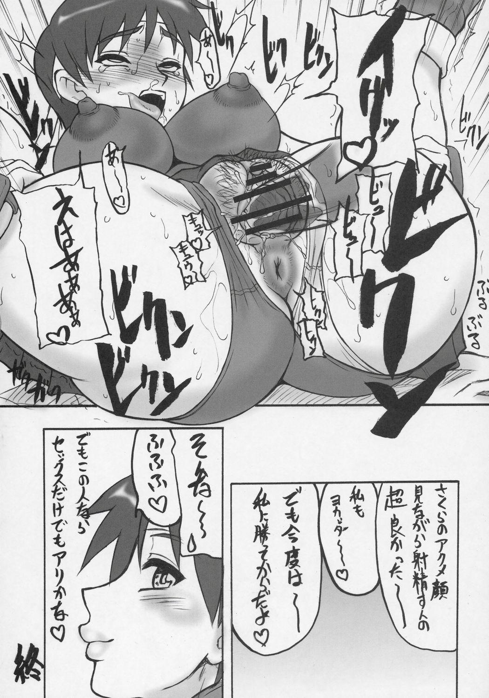 Kaku Musume 3 12