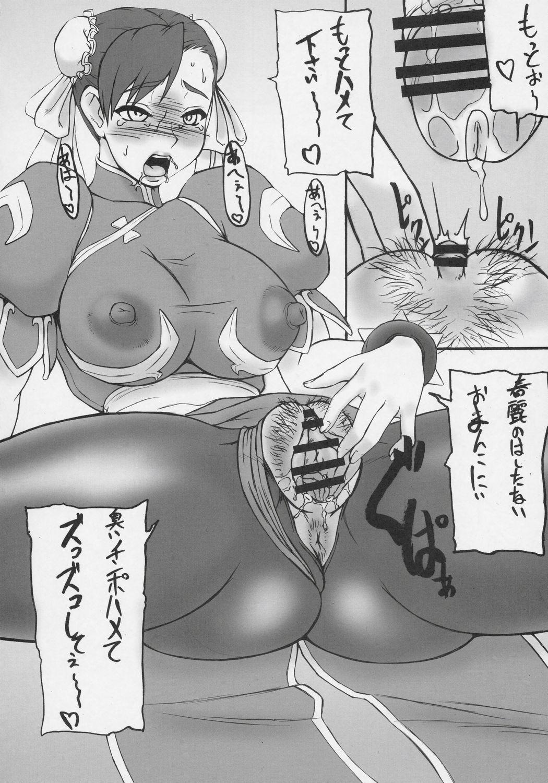Kaku Musume 3 20