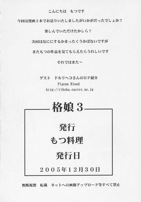 Kaku Musume 3 24