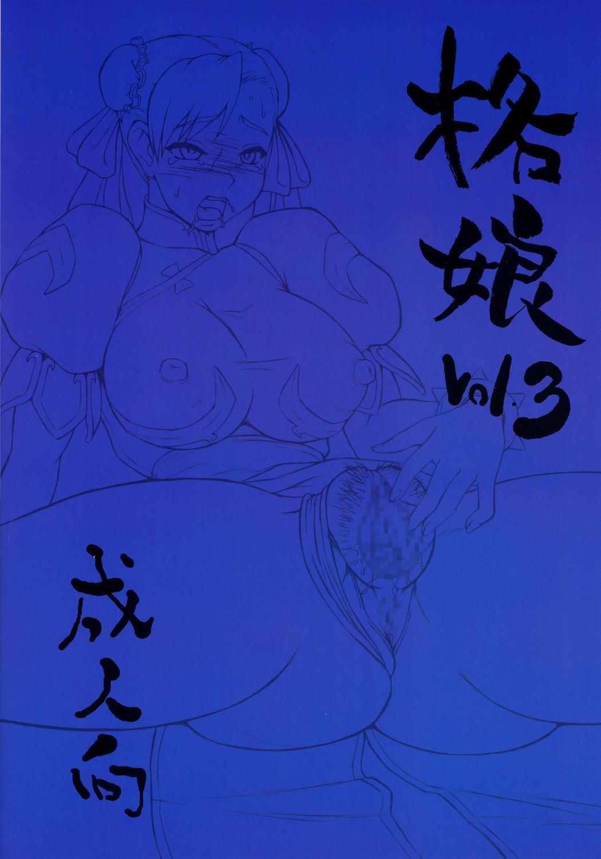 Kaku Musume 3 25