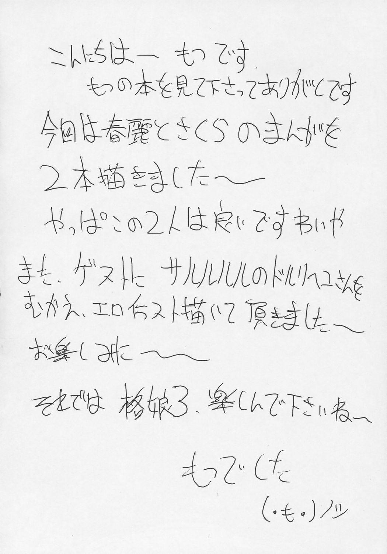 Kaku Musume 3 2